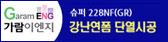 가람이엔지 슈퍼228NF(GR) 강난연폼 단열시공