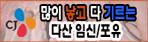 CJ 다산 임신/포유